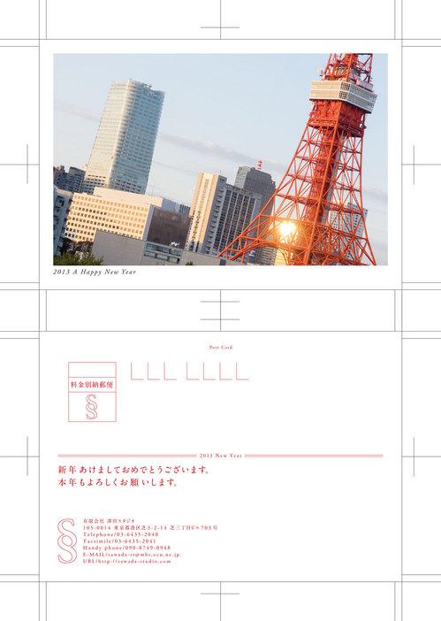 Sawada-2013年賀.jpgのサムネール画像