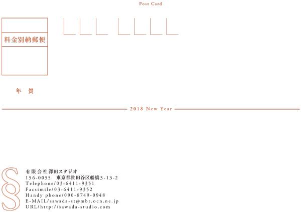 Sawada-2018年賀宛面.jpg